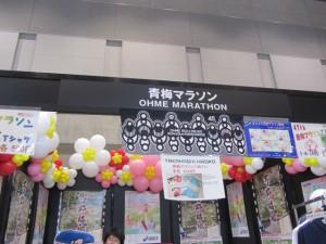 東京マラソンEXPO2013青梅マラソンブース
